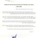 מכתב ראש הממשלה בנימין נתניהו