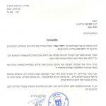 מכתב הרב הראשי לישראל דוד לאו
