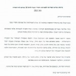 ברכת נשיא המדינה שמעון פרס לחסדי נעמי