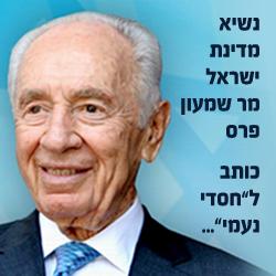 נשיא המדינה מר שמעון פרס כותב לחסדי נעמי