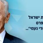 ברכת הנשיא לרגל 30 שנות פעילות של 'חסדי נעמי'