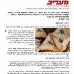 """אתר מעריב: עמותת חסדי נעמי פתחה את """"הקו המתוק"""""""