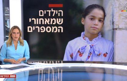 צפו בכתבה על אלישבע, ילדה בת 11.5 שרוצה לחגוג בת מצווה אבל המצב הכלכלי לא מאפשר