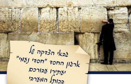 תפילה בכותל המערבי בירושלים