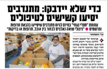 """עיתון ישראל היום: """"ניצולי שואה נאלצים לבחור בין אוכל, תרופות או בדיקות"""""""