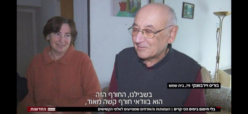 חדשות 12: 40% מהקשישים בישראל נאלצים לוותר על חימום בחורף מסיבות כספיות