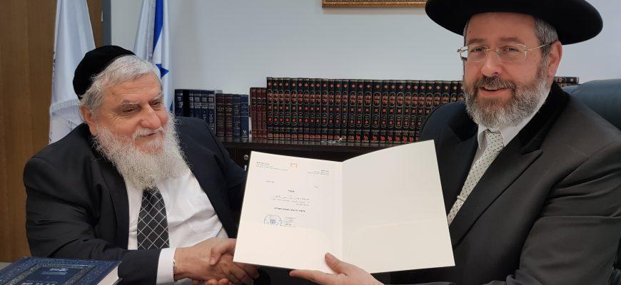 """יו""""ר חסדי נעמי במכירת חמץ אצל הרב הראשי לישראל הרב דוד לאו"""