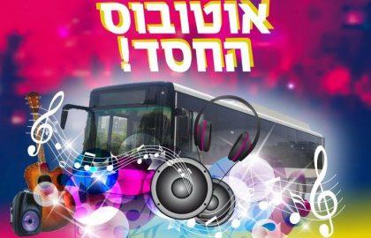 תורמים ושרים עם אוטובוס החסד!