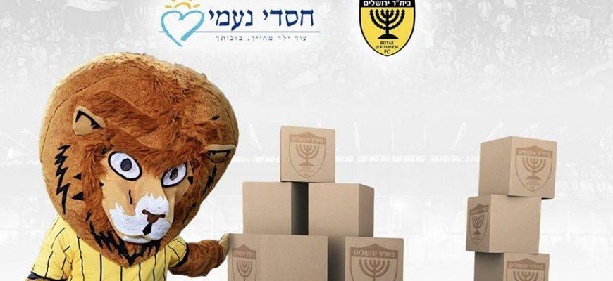 """בית""""ר ירושלים במבצע איסוף מזון לחסדי נעמי"""