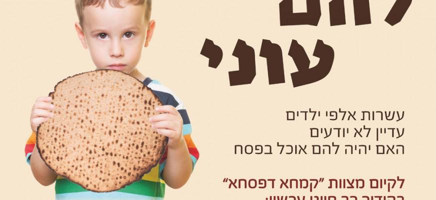 לחם עוני