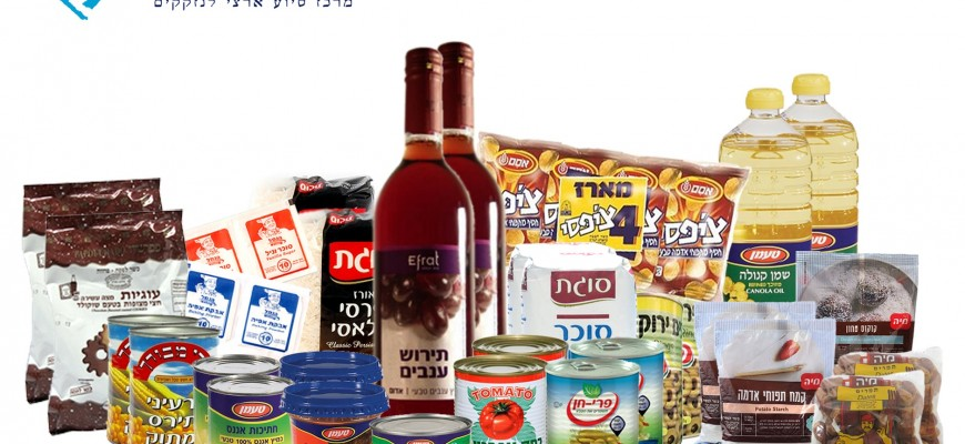 סל מוצרים לפסח למשפחות נזקקות