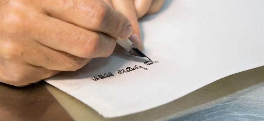 """החלה כתיבת ספר התורה הראשון לזכרו של מרן רבינו עובדיה יוסף זצוק""""ל"""