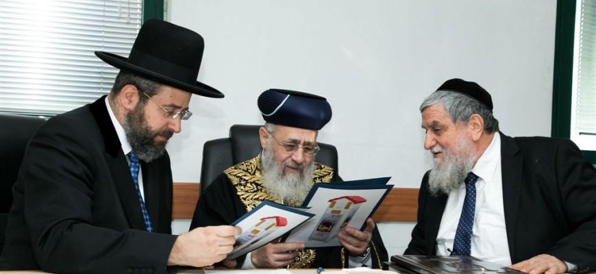 """החמץ של חסדי נעמי נמכר ע""""י הרבנים הראשיים לישראל"""
