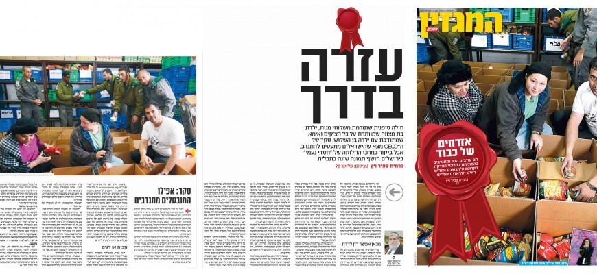 """עיתון מעריב """"המגזין"""": עזרה בדרך"""