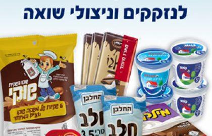 הסלבריטאים של ישראל נרתמים למבצע שבועות של חסדי נעמי לחלוקת מוצרי חלב לניצולי שואה