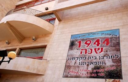ירושלים-על ראש שמחתנו