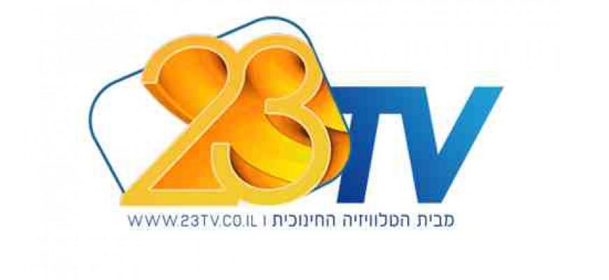 ערוץ 23: חלוקת סלי מזון לפסח לנזקקים וניצולי שואה