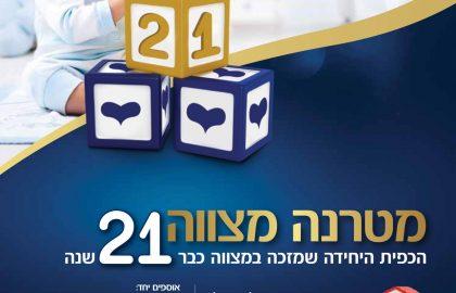 מבצע 'מטרנה מצווה' יוצא לדרך זו השנה ה21