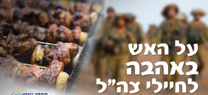 מצדיעים ומוקירים את חיילי צה״ל עם חגיגות ביום העצמאות