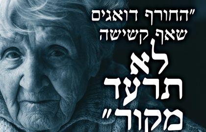 מבצע החורף הגדול של 'חסדי נעמי' לטובת 5,000 קשישים וניצולי שואה – יצא לדרך