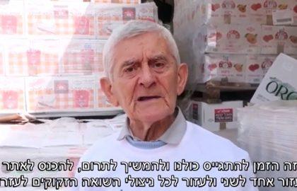 ניצולי השואה חיים מרגוליס מוביל קמפיין לחלוקת סלי מזון לניצולי שואה לחג הפסח