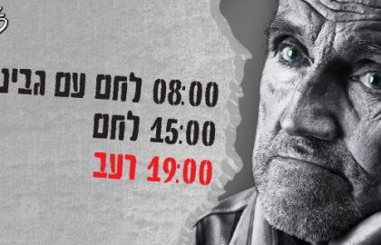 לקראת החגים הבאים עלינו לטובה, ניצולי השואה והקשישים מתחננים לעזרתכם!